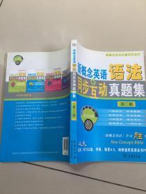 新概念英语名师导学系列:新概念英语语法同步互动真题集(第2册)   原版内页干净