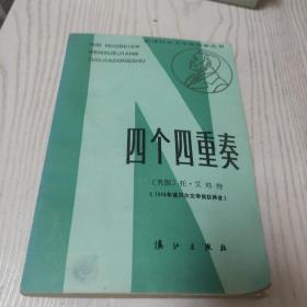 四个四重奏(获诺贝尔文学奖作家丛书)