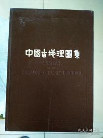 《中国古地理图集》  1985年6月 一版一印 详情见实拍  品好