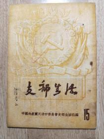 支部生活。新15期,1952年印刷