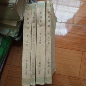 古代汉语(第一分册上下,第二分册上下)