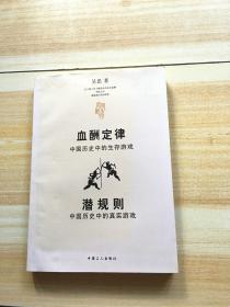 血酬定律:中国历史中的生存游戏 潜规则 中国历史中的真实游戏