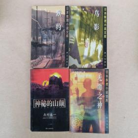 日本推理小说文库:鸟影、默约、无面之神、神秘的山颠(4本合售)