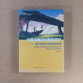 中国动画的民族性研究:基于传统文化表达的视角