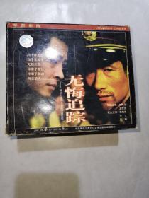 VCD光盘【无悔追踪 14碟装】播放正常