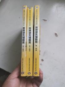 奥赛急先锋题库 高一、高二、高三数学(全3册)