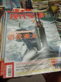现代军事2010年第2一12期.共十一本合拍
