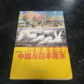 世界美术中的中国与日本美术