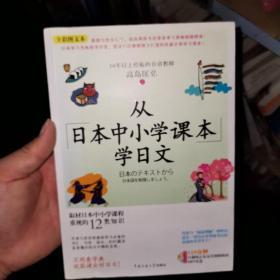 从日本中小学课本学日文