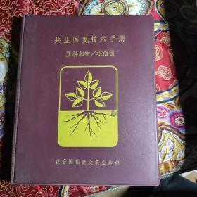 共生固氮技术手册 豆科植物/根瘤菌