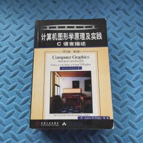 计算机图形学原理及实践:C语言描述
