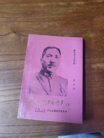 革命烈士郝梦龄将军【藁城文史资料第四辑】
