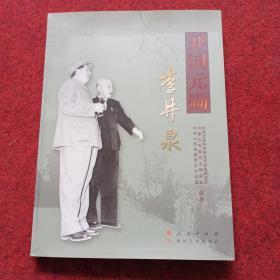 开国元勋李井泉(签名本)