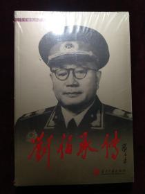 刘伯承传  修订第二版 全新未开封