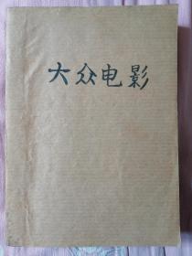 大众电影 1981年全年合订本(1—12期)
