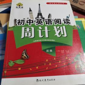 初中英语阅读周计划. 超越