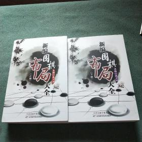 新编围棋布局大全【上下册】