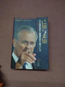 已知与未知:美前国防部长拉姆斯菲尔德回忆录