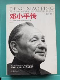 邓小平传(内页干净无书划折损)