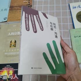 刑罚、沟通与社群(全新塑封正版图书)