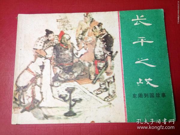 东周列国故事:长平之战