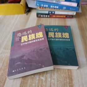 悠远的民族魂:辽宁省大国防建设采思录