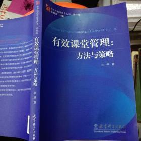 效课堂管理:方法与策略(修订版)
