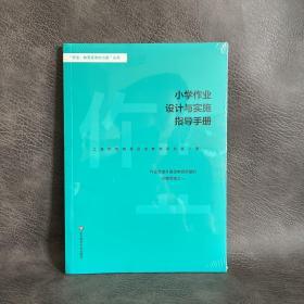 小学作业设计与实施指导手册(全新塑封)