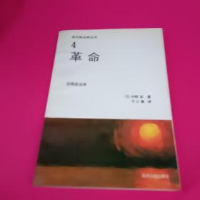 现代政治学丛书(4)革命