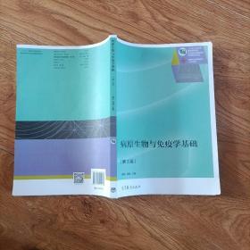 """病原生物与免疫学基础(第3版)/""""十二五""""职业教育国家规划教材"""
