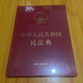 中华人民共和国民法典(16开精装大字本)2020年6月新版