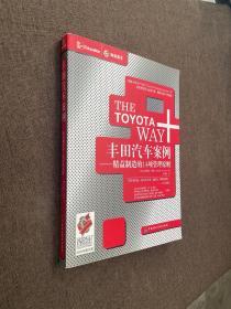 丰田汽车案例:精益制造的14项管理原则