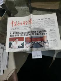 中国应急管理报2019年7月3日