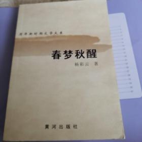 菏泽新时期文学大系—春梦秋醒(作者签名版)