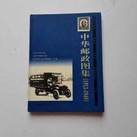 中华邮政图集:1912-1949