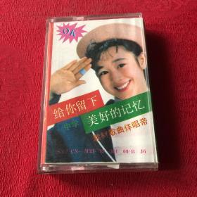 磁带:给你留下美好的记忆