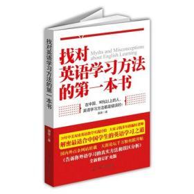 找对英语学习方法的第*本书(解密*适合中国学生的英语学习之道)❤ 漏屋 光明日报出版社9787511225870✔正版全新图书籍Book❤