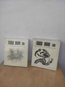 图案.2-3.中央工艺美术学院基础部图案教学作品集(2本合售)