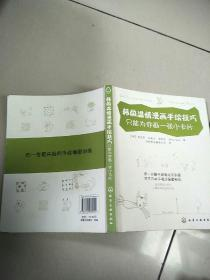 韩国温情漫画手绘技巧:只能为你画一张小卡片   原版内页干净