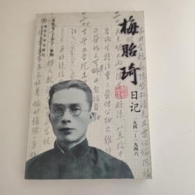 梅贻琦日记(1941-1946)(梅祖彦签赠本)