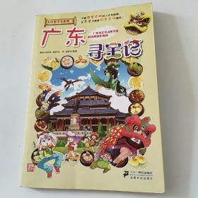 大中华寻宝系列17广东寻宝记