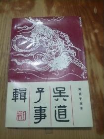 吴道子事辑