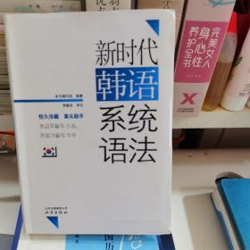 新时代韩语系统语法