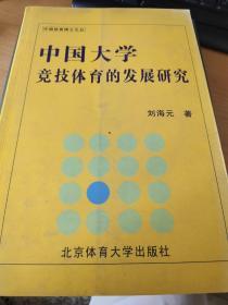 中国大学竞技体育的发展研究