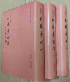 红楼梦校注 全3册