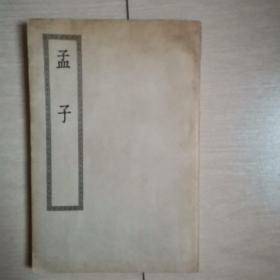 孟子(全一册民国版)〈四部丛刊初编缩印本〉