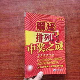 解译排列3:中奖之谜