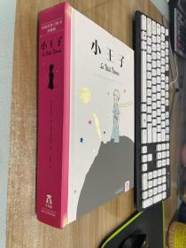小王子:世界经典立体书珍藏版