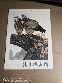徐悲鸿回辑(全):1978年一版一印