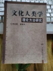 文化人类学理论方法研究